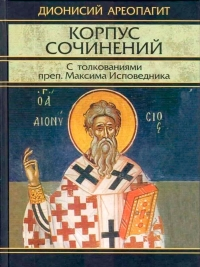 Dionysius the Areopagite. Corpus of essays. Cover of a modern edition