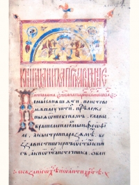 The Interpretation of the Book of the Prophet Daniel by St Hippolytus of Rome in Russia in the 11th–17th Century