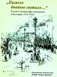 Russian Reflections on Bulgarian Literature in the 20th Century