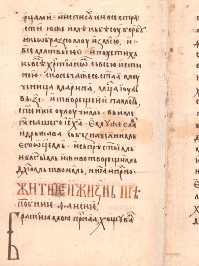 The Life of Saint Thaïs in Bulgarian Translation