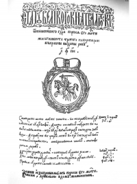 Statutes of the Grand Duchy of Lithuania
